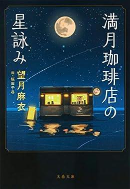 満月珈琲店の星詠み(文春文庫)