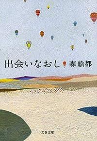 出会いなおし(文春文庫)