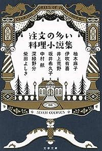 注文の多い料理小説集(文春文庫)
