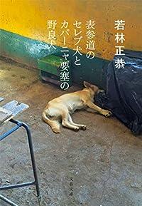 表参道のセレブ犬とカバーニャ要塞の野良犬(文春文庫)