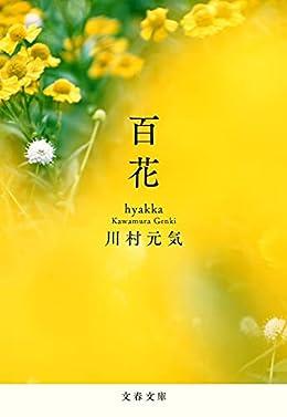 百花(文春文庫)