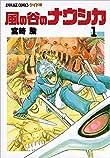 風の谷のナウシカ(アニメージュコミックス)
