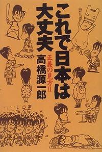 高橋源一郎『これで日本は大丈夫』の表紙画像