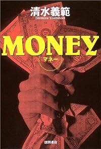 清水義範『MONEY』の表紙画像