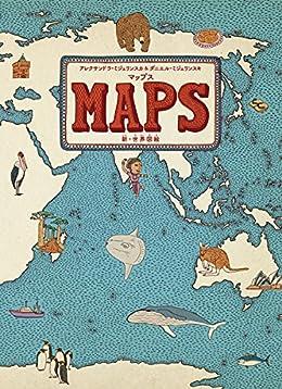 MAPS 新・世界図絵