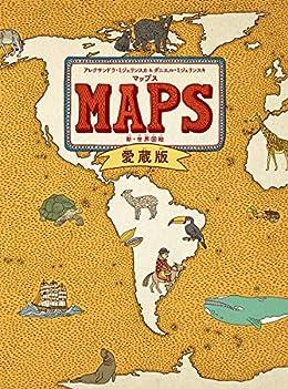 MAPS 愛蔵版 新・世界図絵