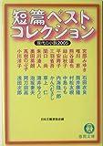 短篇ベストコレクション—現代の小説〈2005〉