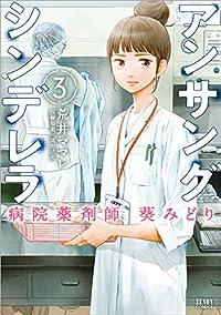 アンサングシンデレラ 1(ゼノンコミックス)