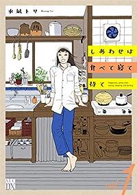 しあわせは食べて寝て待て(秋田レディースコミックスデラックス)