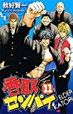 香取センパイ 11 (11)