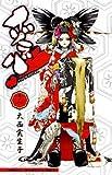 イゾラバ! 巻ノ1 (1)