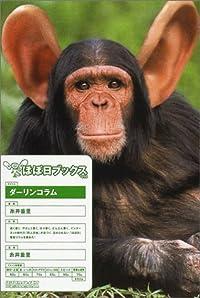 糸井重里『ダーリンコラム』の表紙画像