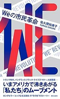 Weの市民革命(単行本)