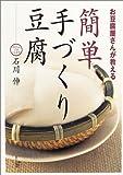 お豆腐屋さんが教える簡単手づくり豆腐