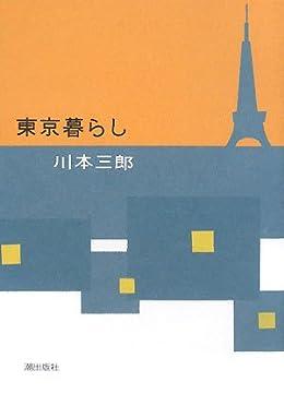 東京暮らし(単行本)