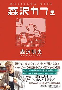 森沢カフェ(潮文庫)