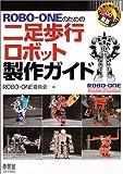 ROBO‐ONEのための二足歩行ロボット製作ガイド