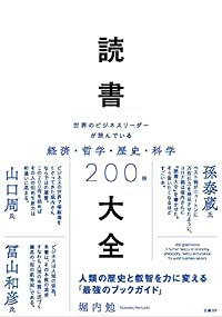 読書大全(単行本)