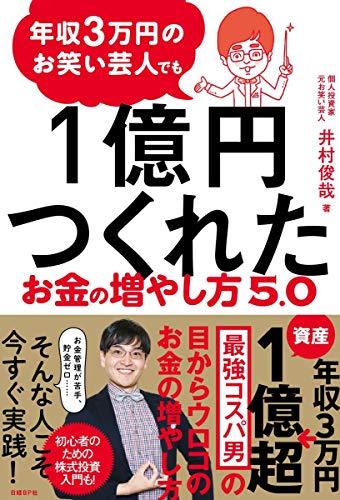 年収3万円のお笑い芸人でも1億円つくれた<br />お金の増やし方5.0
