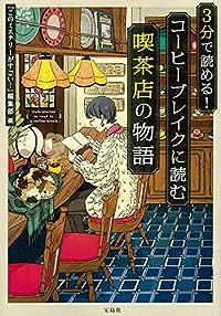 3分で読める! コーヒーブレイクに読む喫茶店の物語(宝島社文庫)