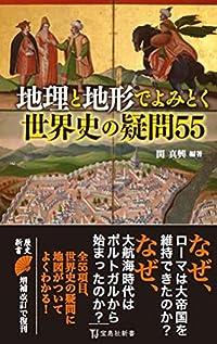 地理と地形でよみとく世界史の疑問55(宝島社新書)