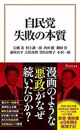 自民党 失敗の本質(宝島社新書)