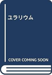 島田雅彦『ユラリウム』の表紙画像