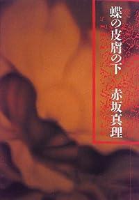 赤坂真理『蝶の皮膚の下』の表紙画像