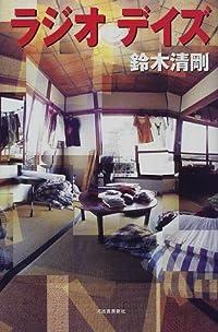 鈴木清剛『ラジオデイズ』の表紙画像