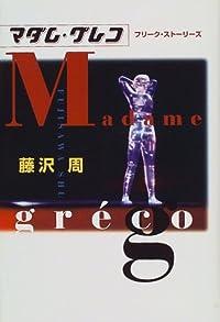 藤沢周『マダム・グレコ』の表紙画像