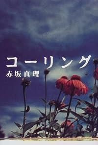 赤坂真理『コーリング』の表紙画像