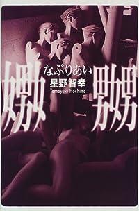 星野智幸『嫐嬲』の表紙画像