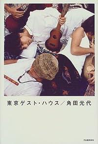 角田光代『東京ゲスト・ハウス』の表紙画像