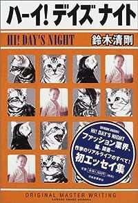 鈴木清剛『ハーイ!デイズナイト』の表紙画像
