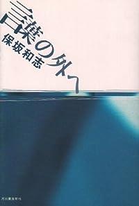 保坂和志『言葉の外へ』の表紙画像