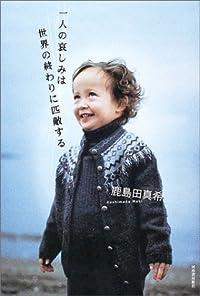 鹿島田真希『一人の哀しみは世界の終わりに匹敵する』の表紙画像