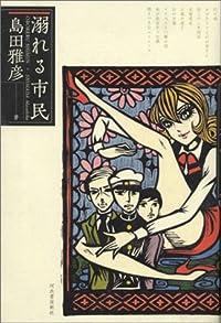 島田雅彦『溺れる市民』の表紙画像