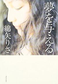 綿矢りさ『夢を与える』の表紙画像