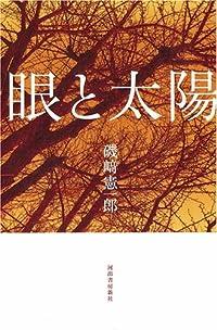 磯崎憲一郎『眼と太陽』の表紙画像