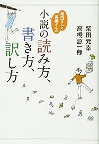 柴田元幸/高橋源一郎『柴田さんと高橋さんの「小説の読み方、書き方、訳し方」』の表紙画像
