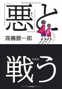 高橋源一郎『「悪」と戦う』の表紙画像