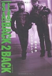 いとうせいこう/佐々木中『BACK 2 BACK』の表紙画像