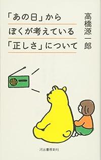 高橋源一郎『「あの日」からぼくが考えている「正しさ」について』の表紙画像