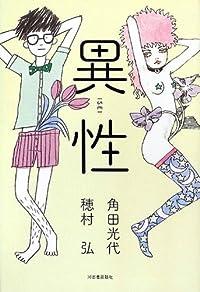 角田光代/穂村弘『異性』の表紙画像