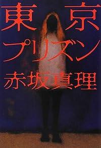 赤坂真理『東京プリズン』の表紙画像