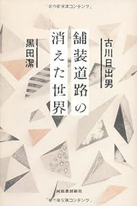 古川日出男/黒田潔『舗装道路の消えた世界』の表紙画像