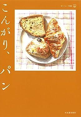こんがり、パン(単行本)
