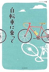 自転車に乗って(単行本)