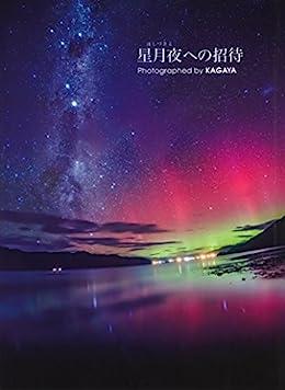 星月夜への招待(写真集)