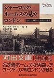 シャーロック・ホームズの見たロンドン―写真に記録された名探偵の世界